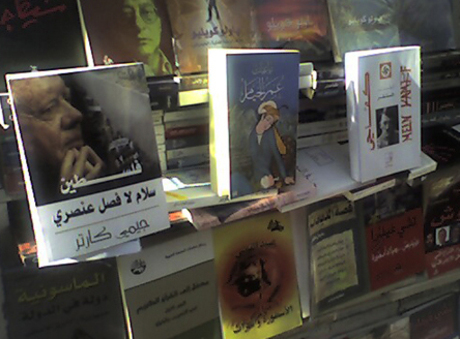 Book Store in Amman Jordan